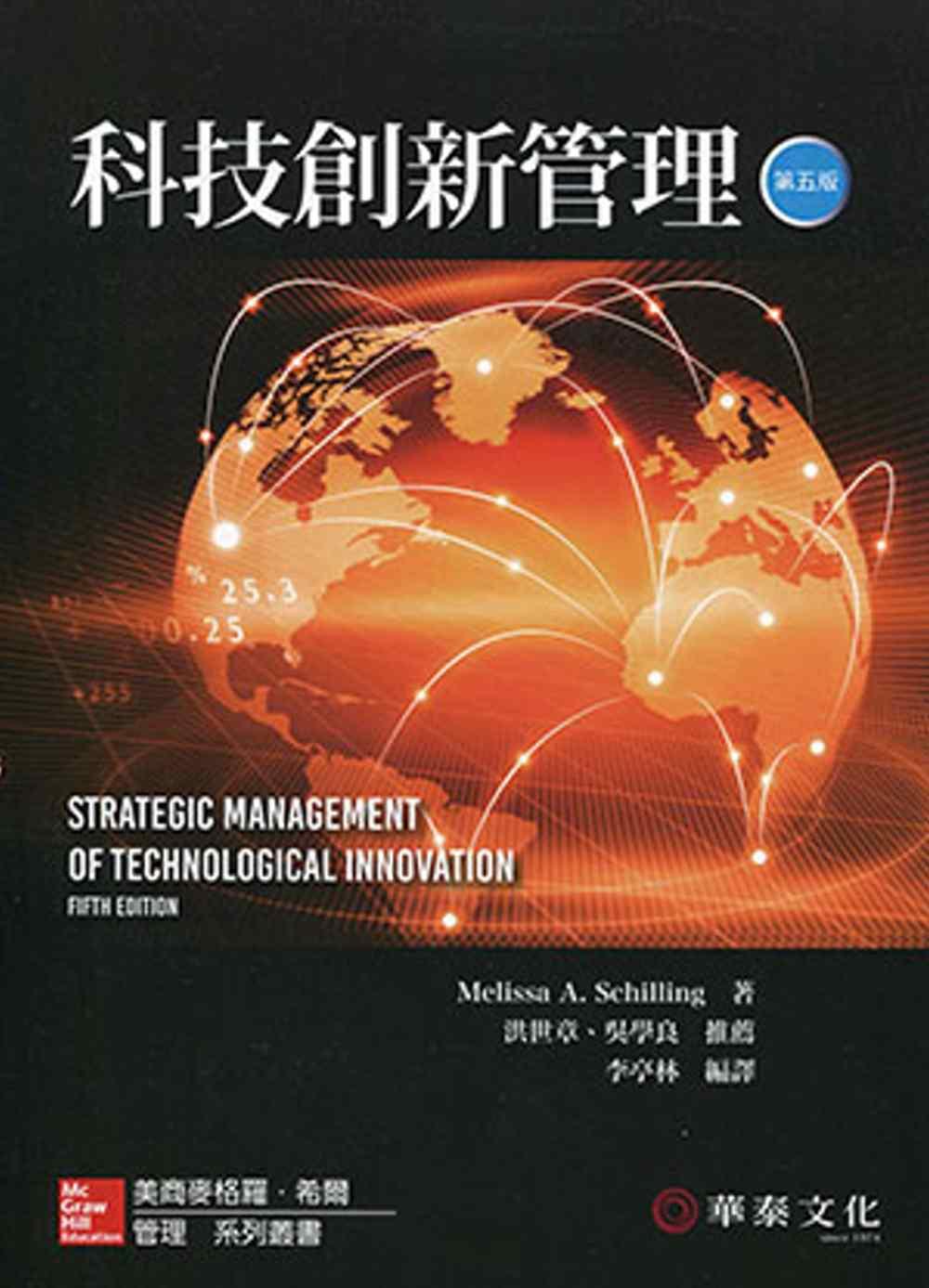 科技創新管理(5版)