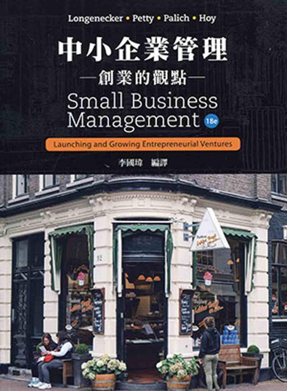 中小企業管理:創業的觀點(18版)