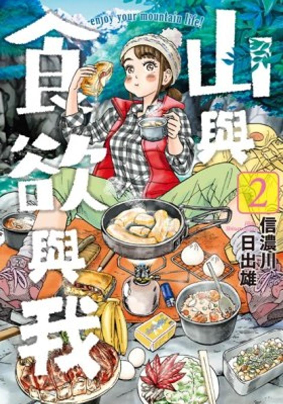 山與食欲與我(02)