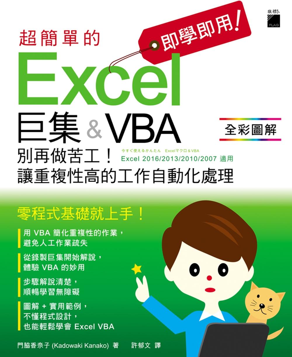 即學即用!超簡單的Excel巨集&VBA;:別再做苦工!讓重複性高的工作自動化處理