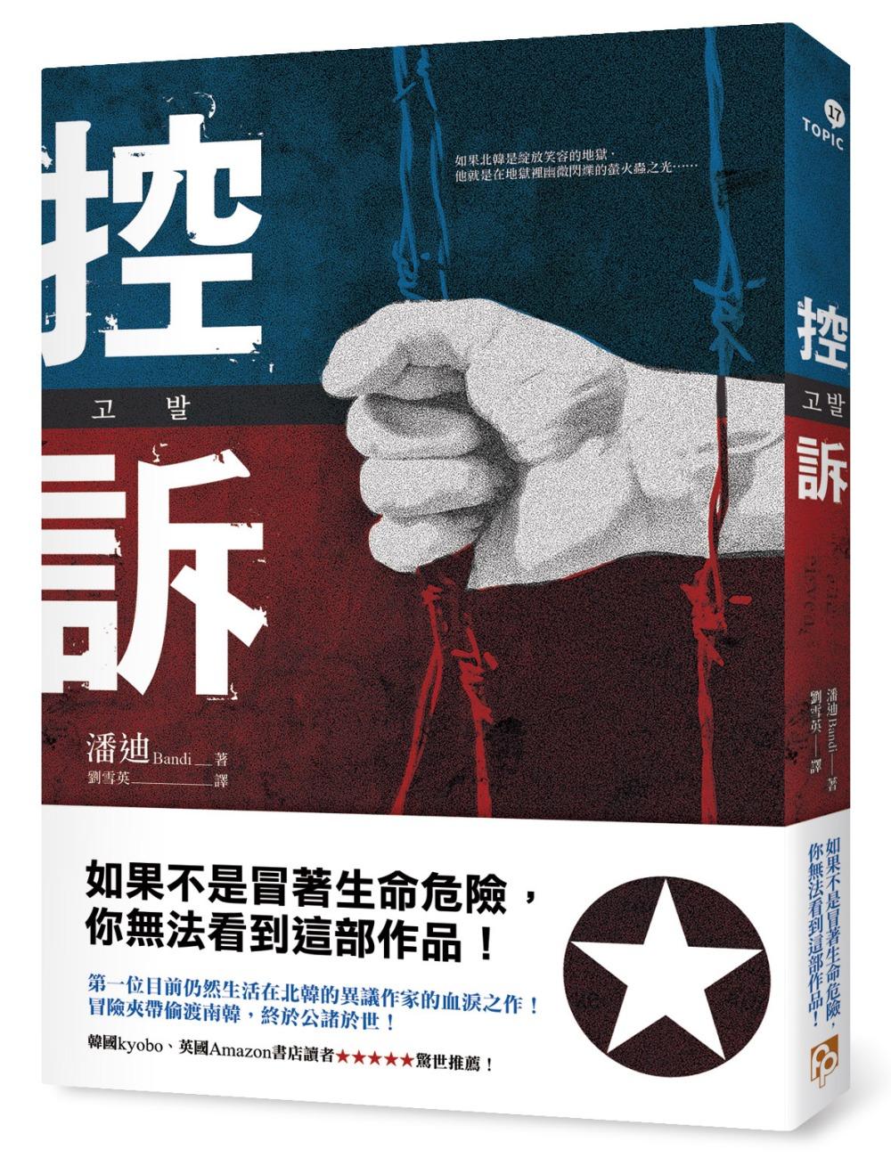 控訴:如果不是冒著生命危險,你無法看到這部作品!第一位目前仍然生活在北韓的異議作家的血淚之作!冒險夾帶偷渡南韓,終於公諸於世!