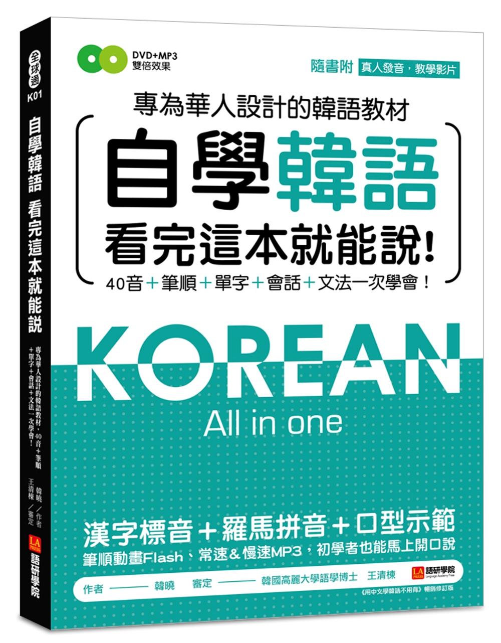 自學韓語看完這本就能說:專為華人設計的韓語教材,40音、筆順、單字、會話、文法一次學會(附真人發音教學影片DVD+MP3)
