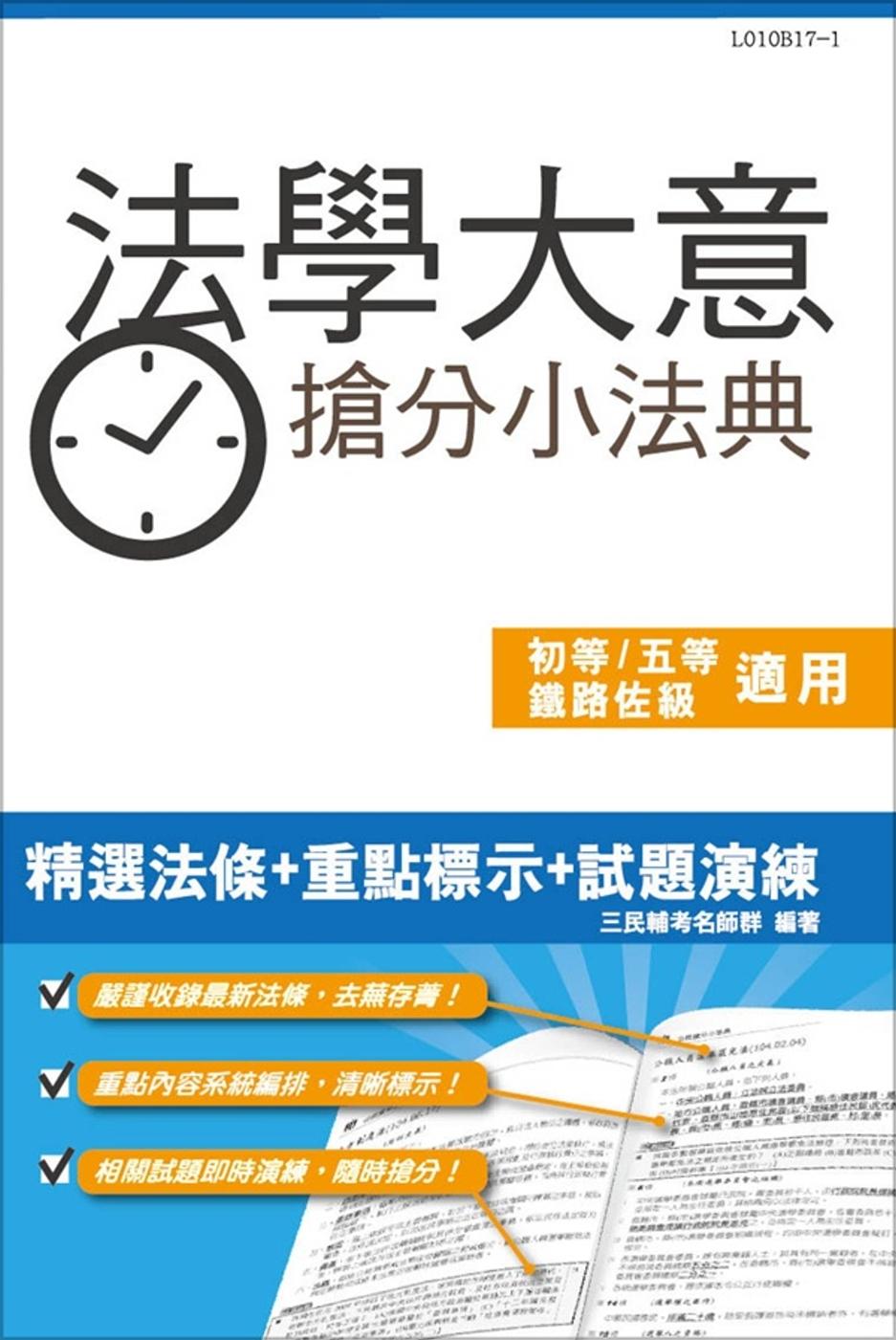 法學大意搶分小法典(含重點標示+精選試題)(初等、五等、鐵路佐級適用)(三版)