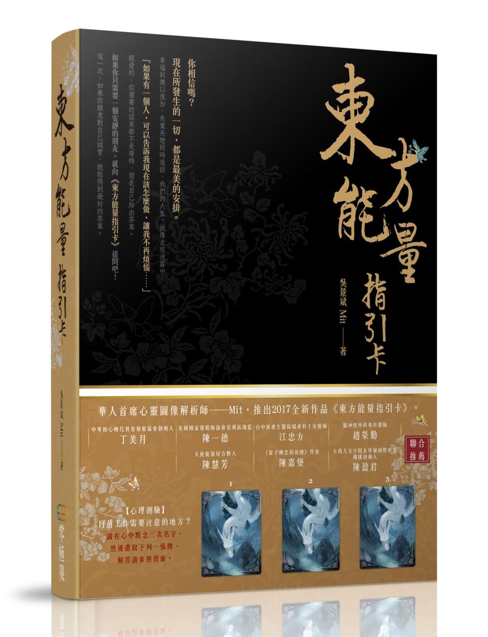 東方能量指引卡:全套36張牌卡+指導手冊+精美收納盒