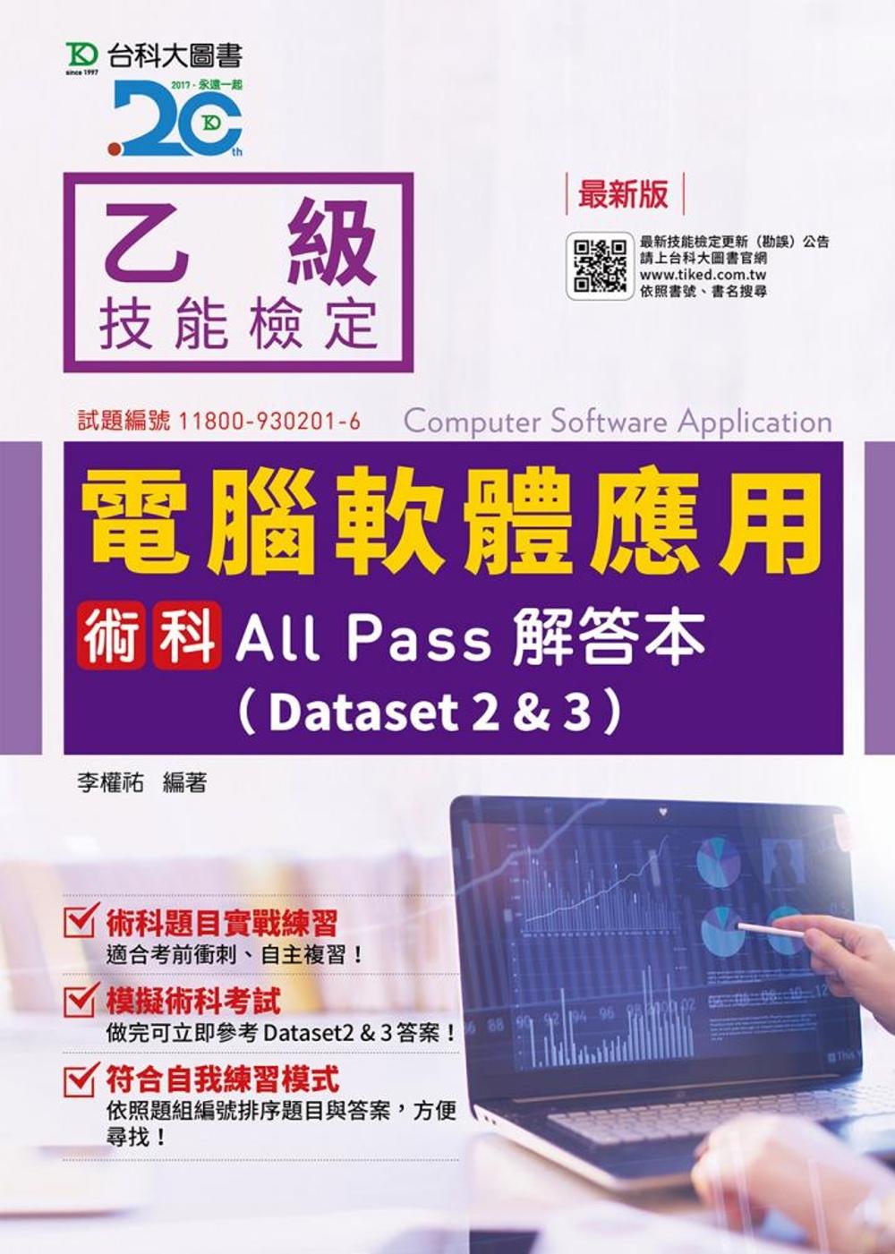 ◤博客來BOOKS◢ 暢銷書榜《推薦》乙級電腦軟體應用術科All Pass解答本(Dataset 2&3) - 最新版