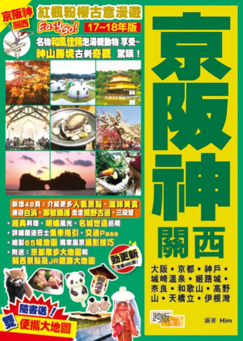 京阪神關西(17-18年版):紅楓粉櫻古意漫遊Easy GO!