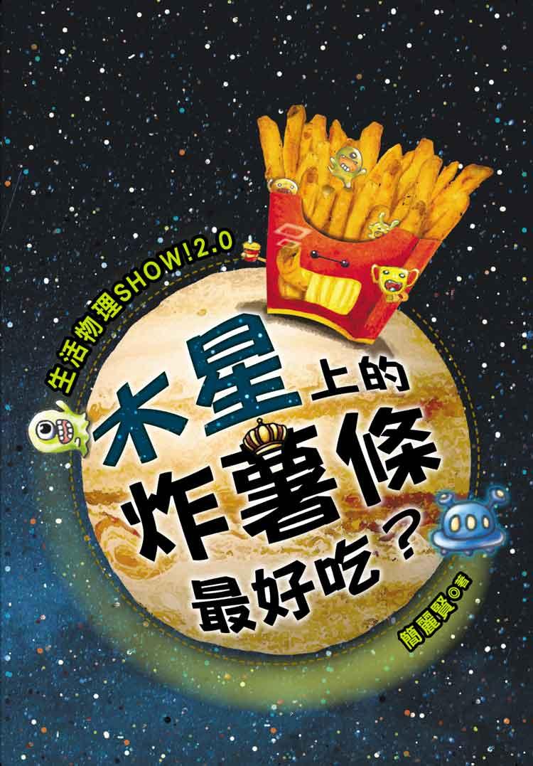 ◤博客來BOOKS◢ 暢銷書榜《推薦》生活物理SHOW!2.0:木星上的炸薯條最好吃?