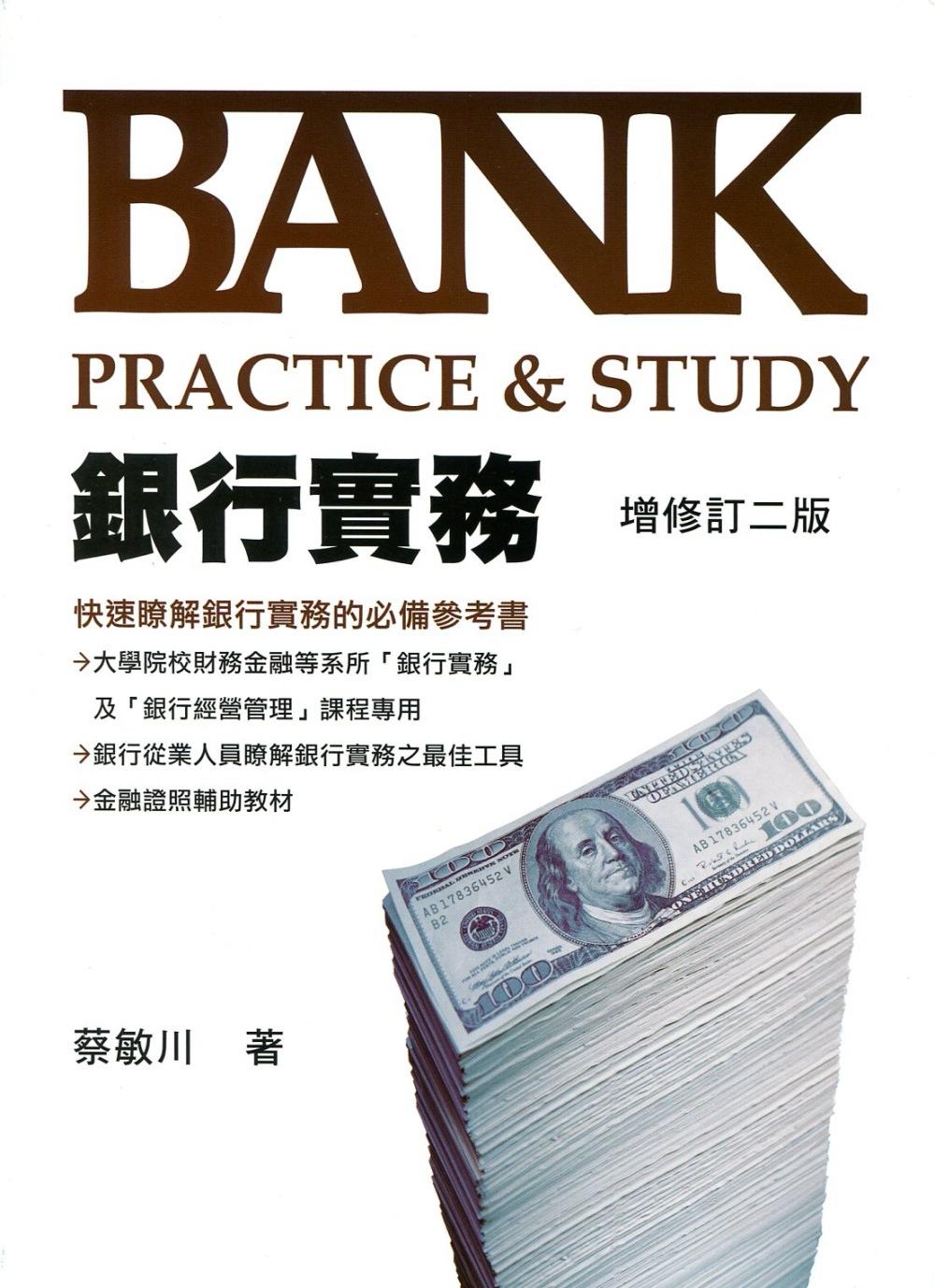 銀行實務:Bank Practice Study^(增修訂二版^)