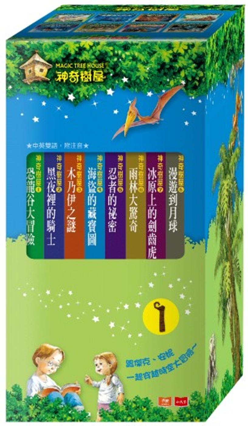 神奇樹屋系列套書1(1-8集,附書盒)