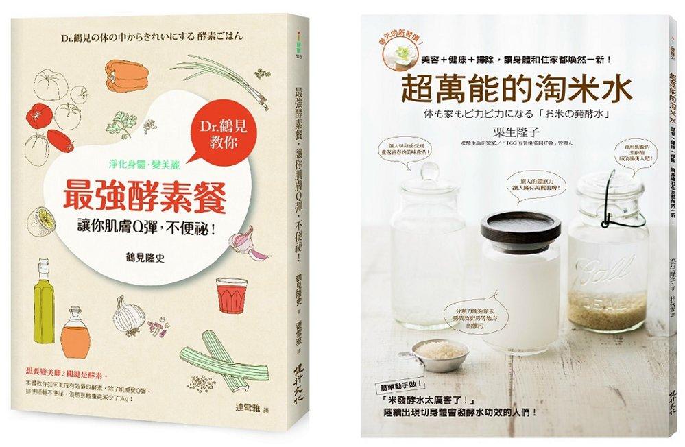 ◤博客來BOOKS◢ 暢銷書榜《推薦》健康的發酵生活套書(超萬能的淘米水+最強酵素餐,讓你肌膚Q彈,不便祕!)