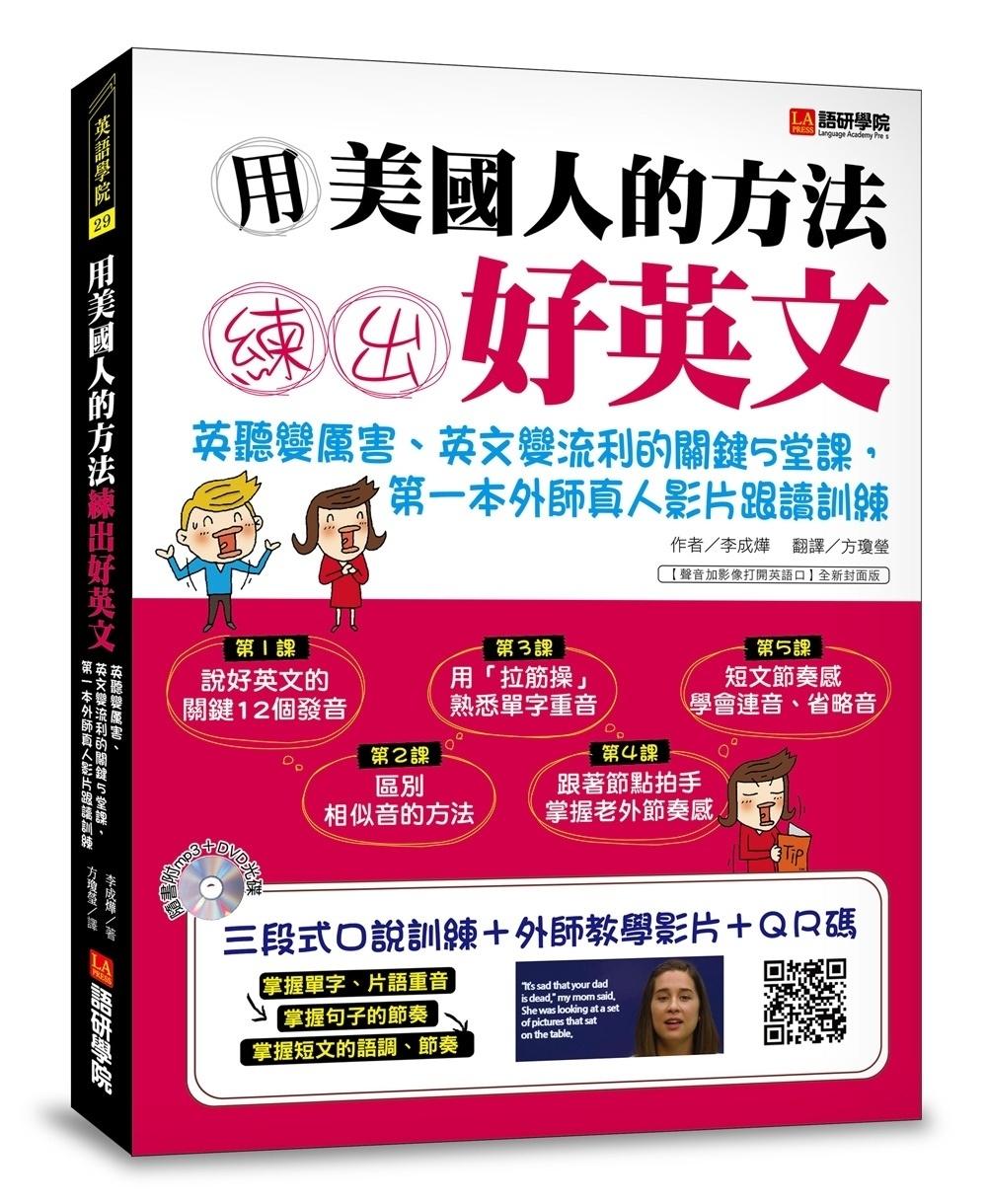 用美國人的方法練出好英文:英聽變厲害、英文變流利的關鍵5堂課,第一本外師真人影片跟讀訓練(附MP3光碟+外師真人教學DVD+影片QR碼)