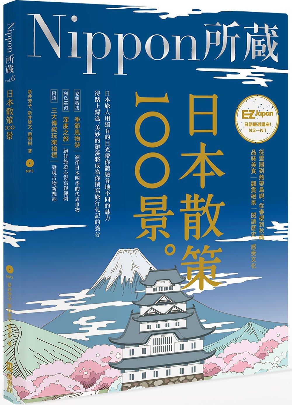 日本散策100景:Nippon所藏日語嚴選講座(1書1MP3)