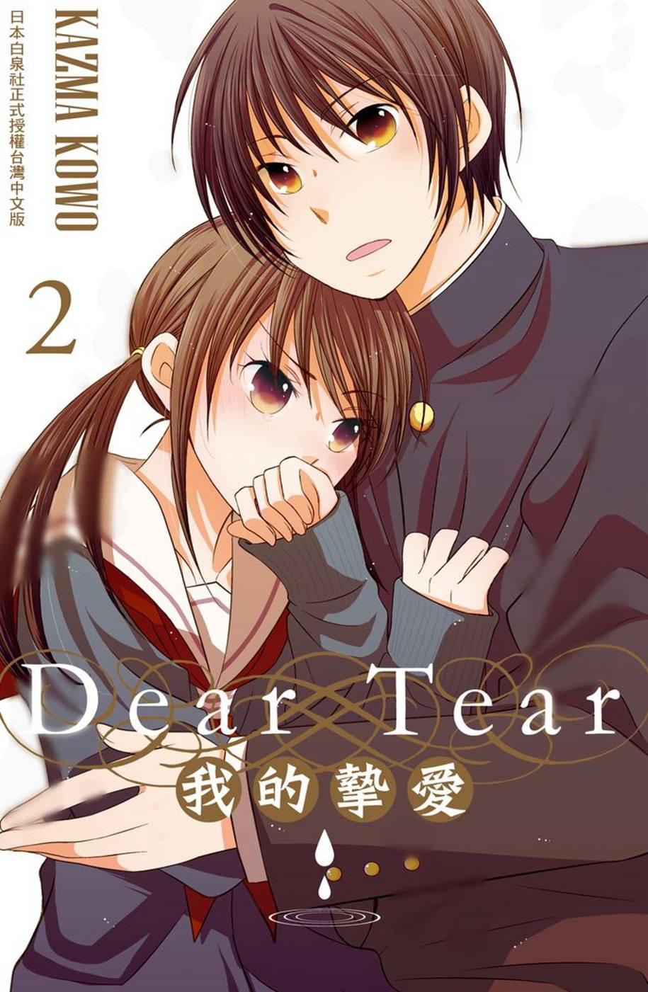 Dear Tear 2~我的摯愛~ 全