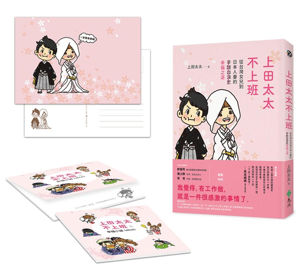 上田太太不上班:從台灣女兒到日本人妻的(辛酸血淚史)幸福之道 【獨家簽名版,隨書附贈「一定要幸福喔!」明信片,及首刷限量「上田太太不上班之幸福小語」MEMO紙)】