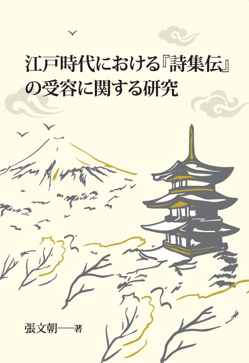 江戸時代における『詩集伝』の受容に関する研究