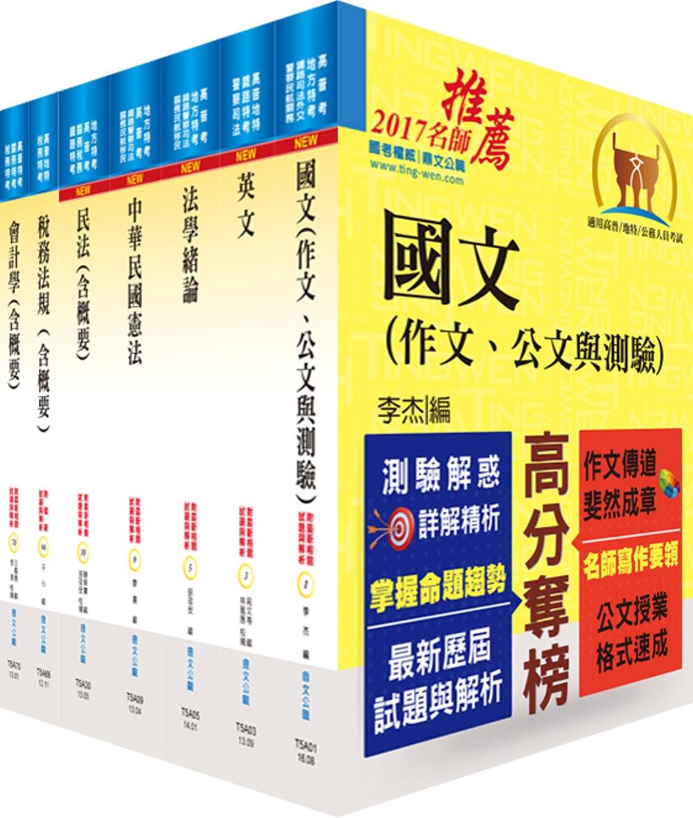 稅務人員四等(財稅行政)套書(贈題庫網帳號、雲端課程)