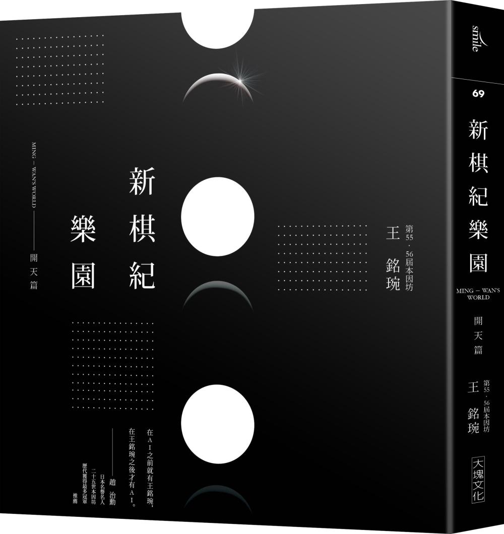 ◤博客來BOOKS◢ 暢銷書榜《推薦》新棋紀樂園 開天篇(新版)
