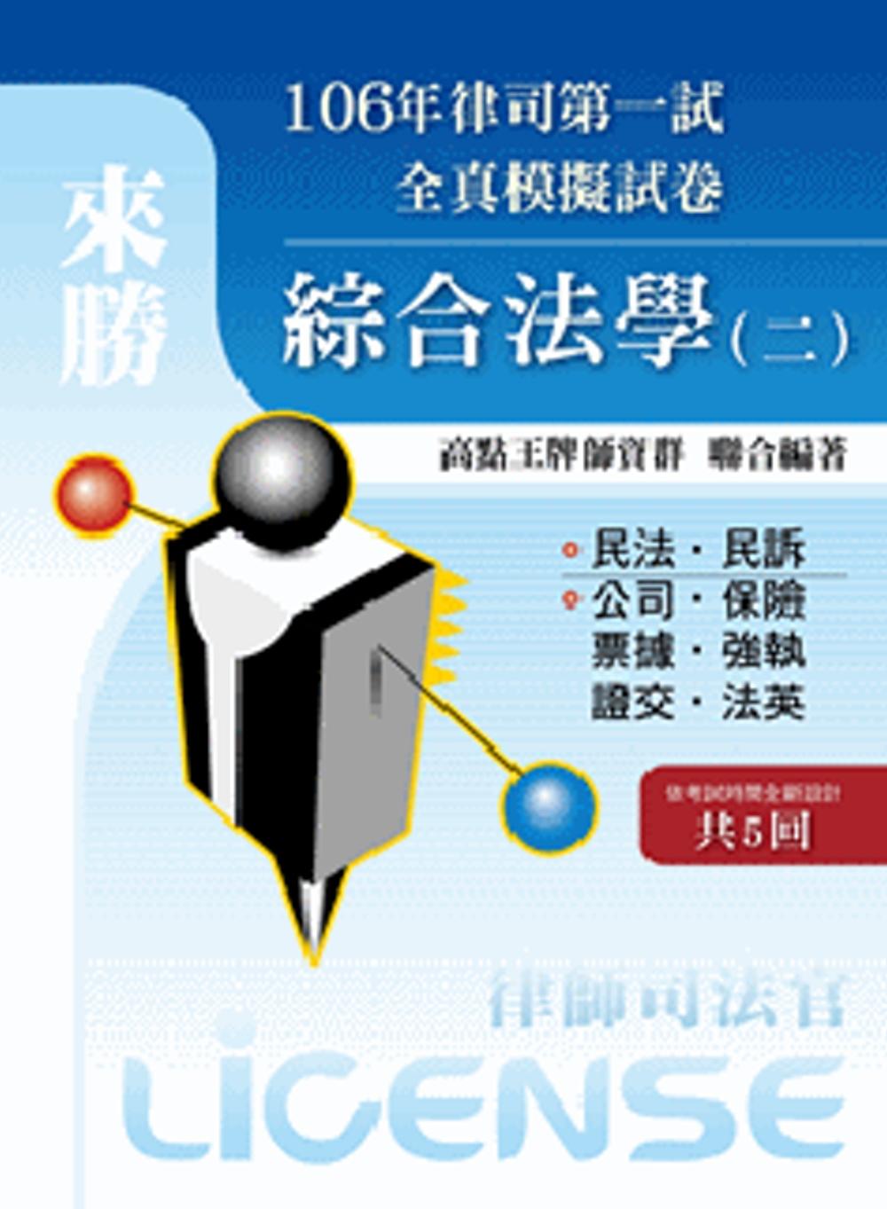 106年律司全真模擬試卷綜合法學(二)