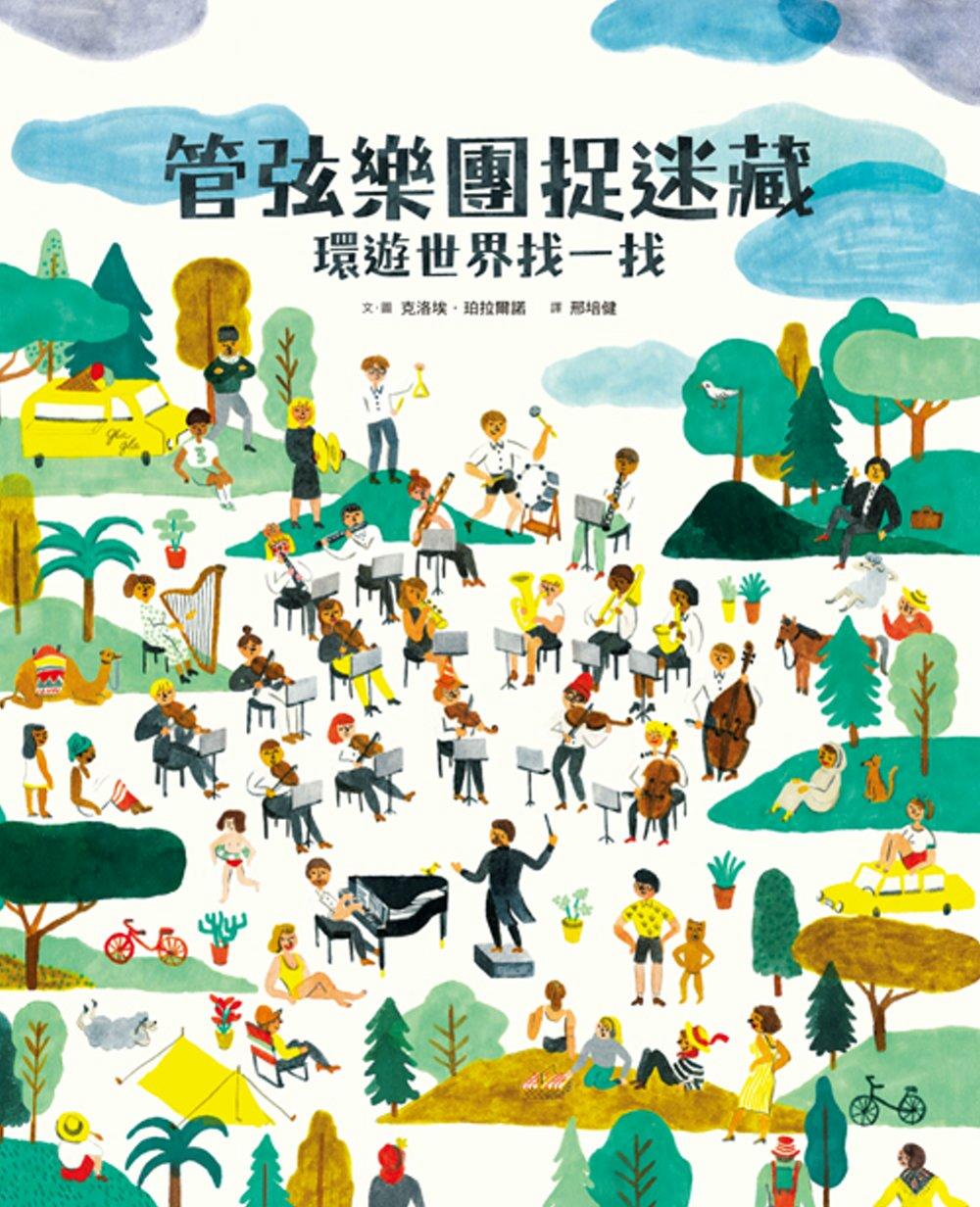 管弦樂團捉迷藏:環遊世界找一找
