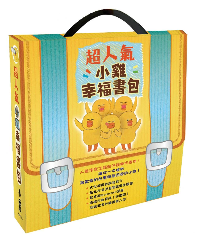 ◤博客來BOOKS◢ 暢銷書榜《推薦》超人氣小雞幸福書包