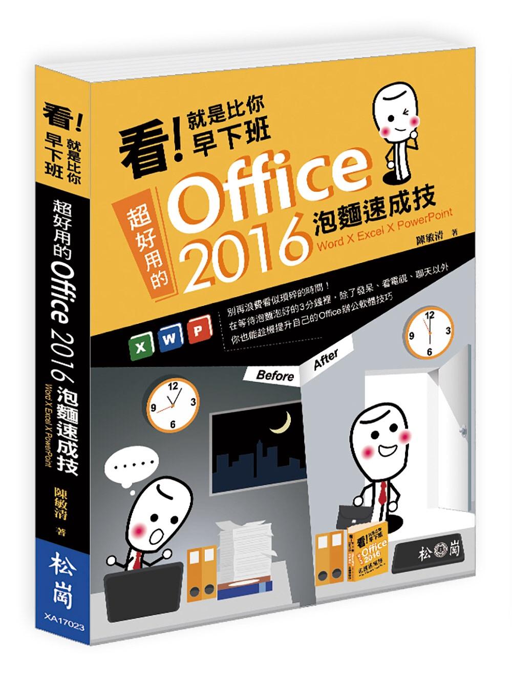 看!就是比你早下班:超好用的Office 2016泡麵速成技(附CD)