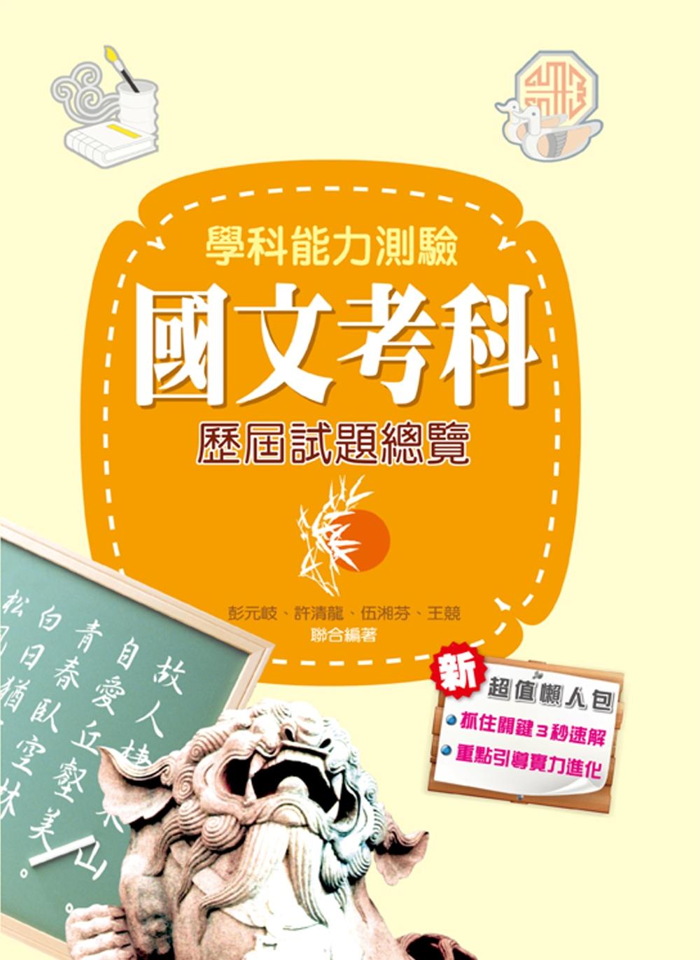 107升大學學科能力測驗國文考科歷屆試題總覽