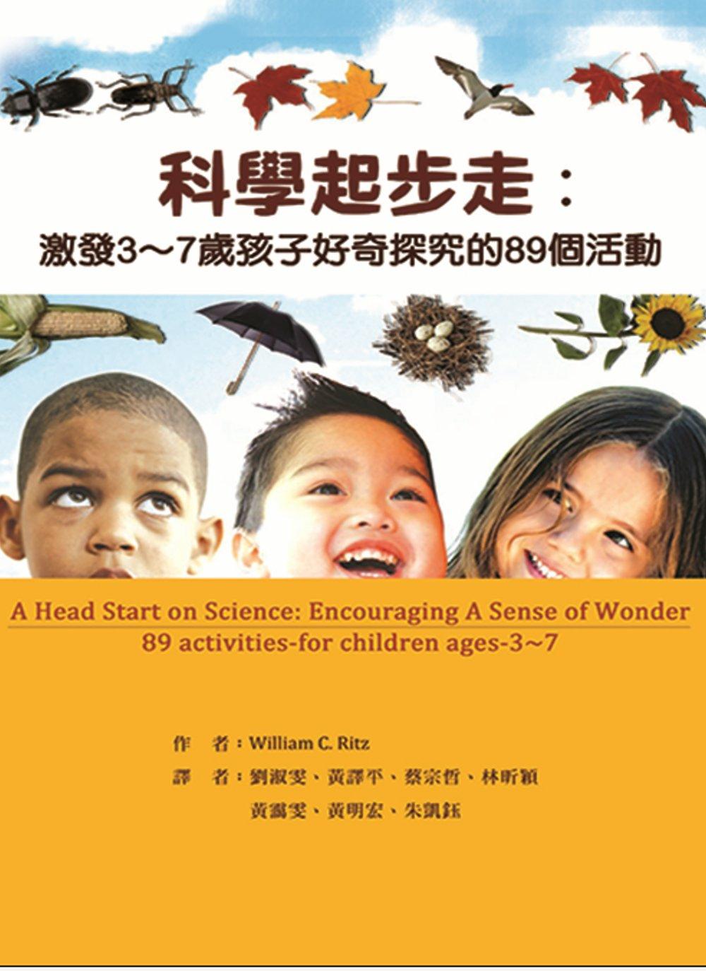 科學起步走:激發3~7歲孩子好奇探究的89個活動