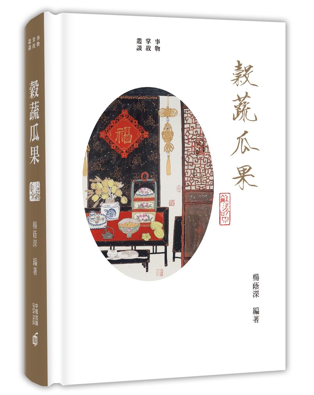 事物掌故叢談(8):穀蔬瓜果