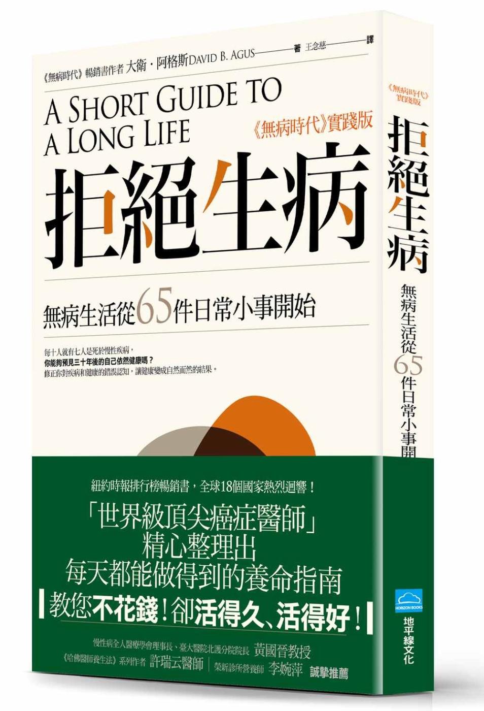 ◤博客來BOOKS◢ 暢銷書榜《推薦》拒絕生病:無病生活從65件日常小事開始
