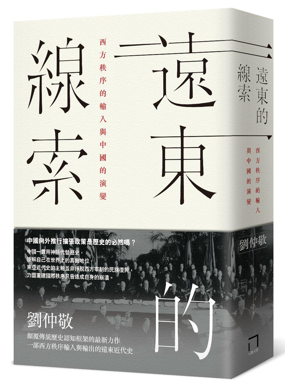 遠東的線索:西方秩序的輸入與中國的演變
