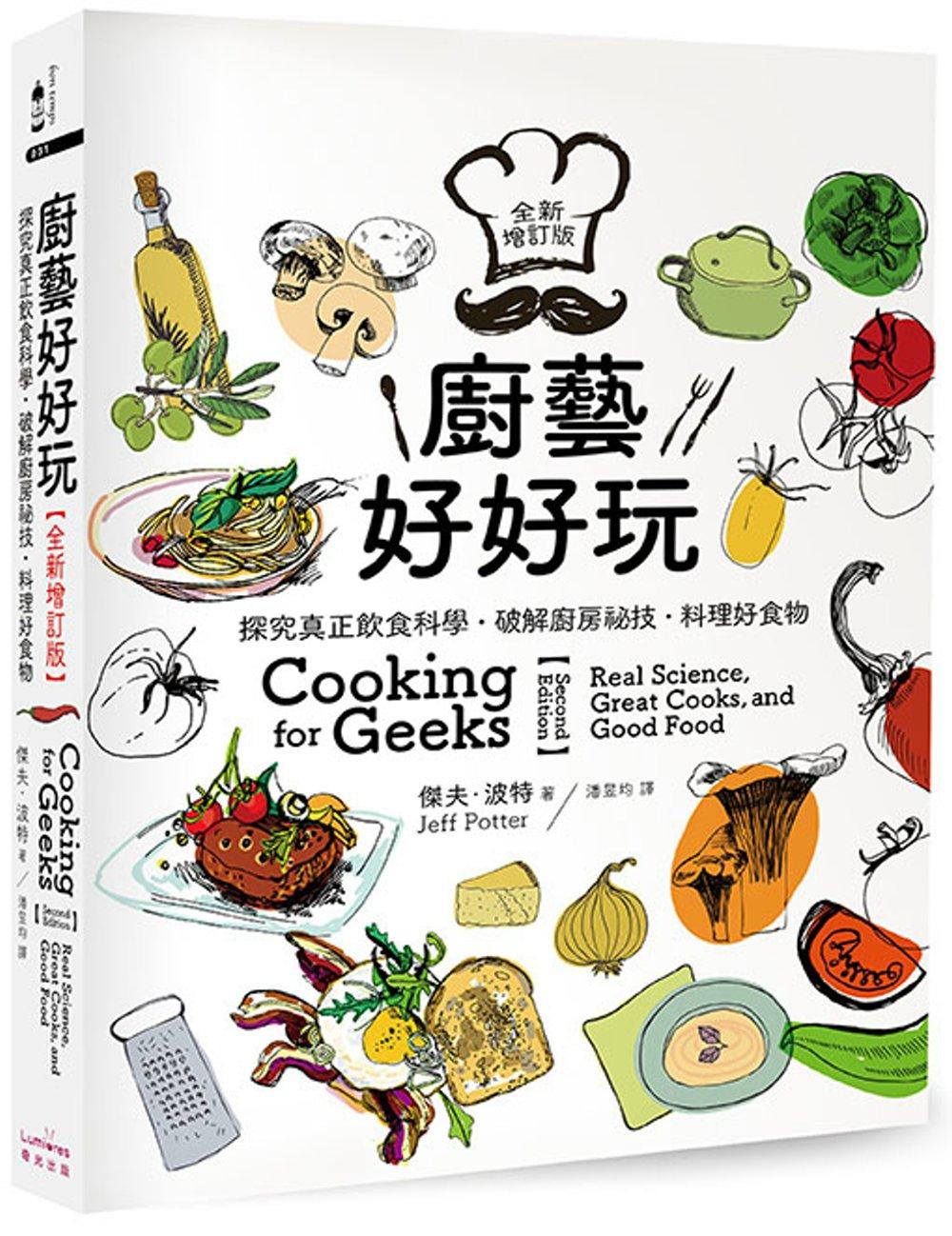 廚藝好好玩:探究真正飲食科學‧破解廚房祕技‧料理好食物【全新增訂版】