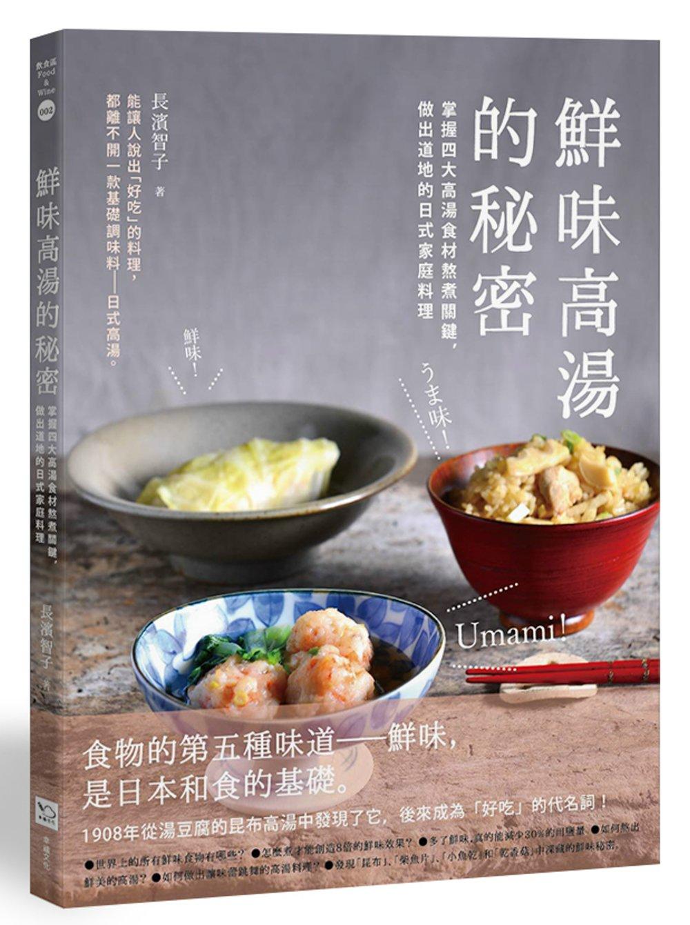 鮮味高湯的秘密:掌握四大高湯食材熬煮關鍵,做出道地的日式家庭料理