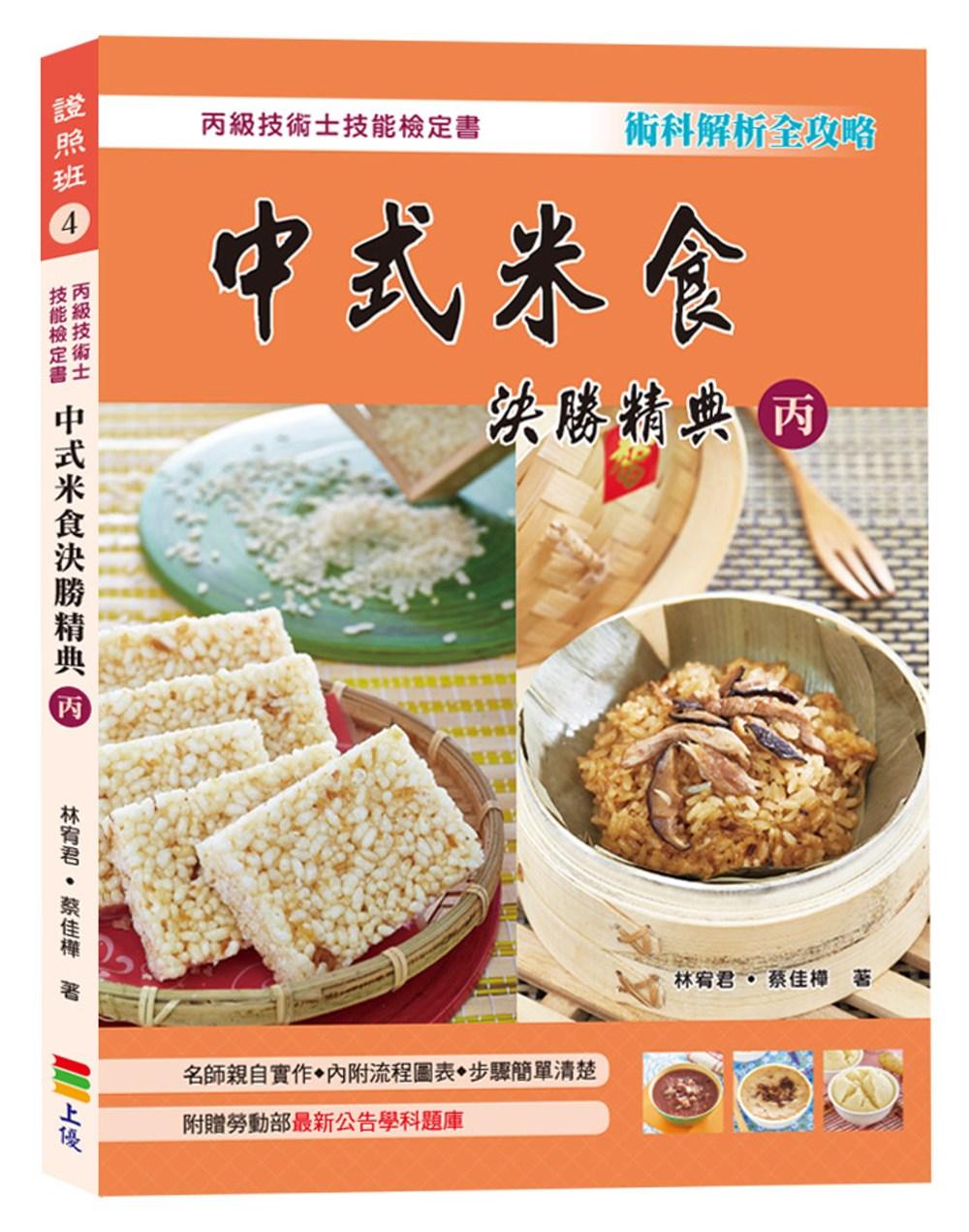 中式米食決勝精典(丙)2017(二版)