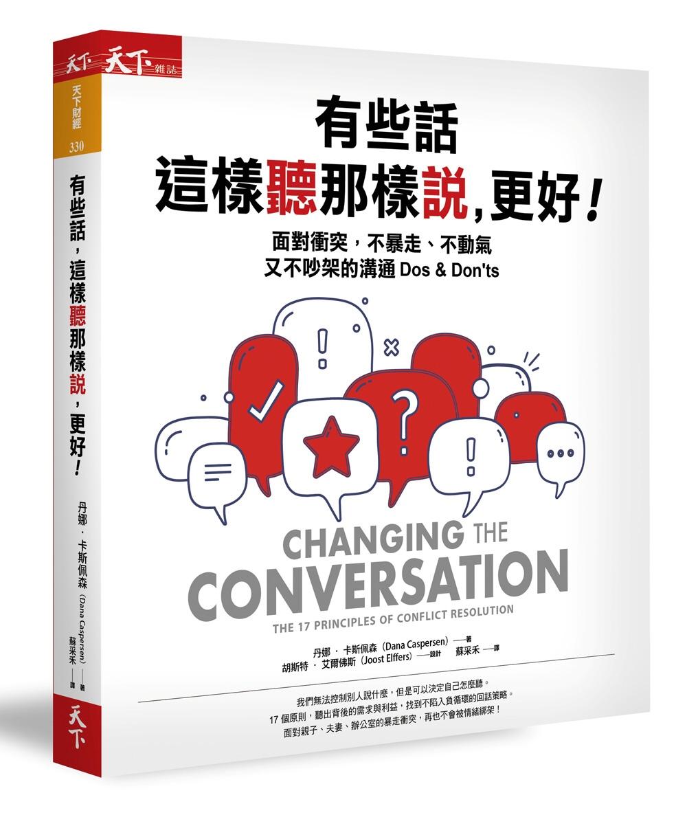 有些話,這樣聽那樣說,更好:面對衝突,不暴走、不動氣又不吵架的溝通 Dos & Don'ts