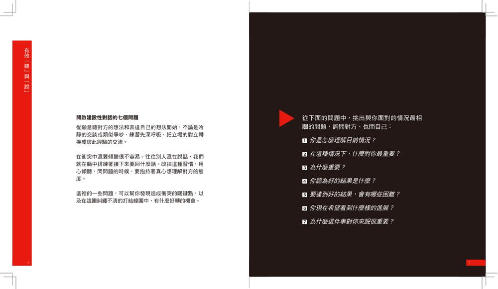 //im1.book.com.tw/image/getImage?i=http://www.books.com.tw/img/001/075/34/0010753464_b_06.jpg&v=591d85ee&w=655&h=609