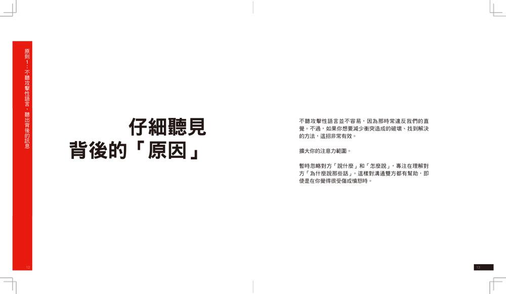 http://im1.book.com.tw/image/getImage?i=http://www.books.com.tw/img/001/075/34/0010753464_b_08.jpg&v=591d85ef&w=655&h=609