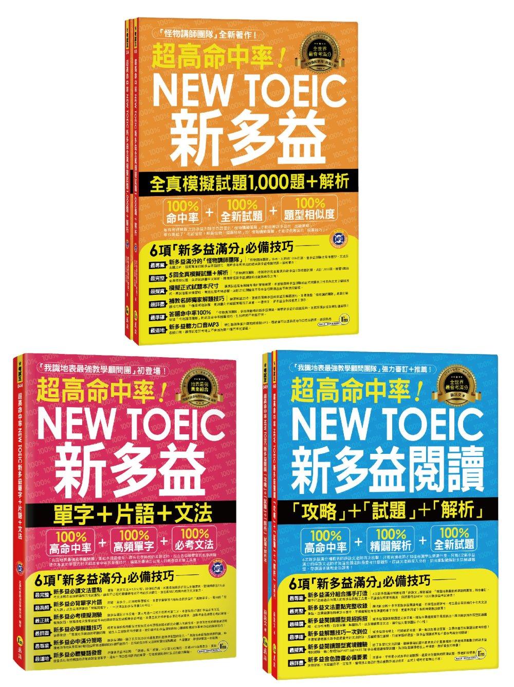 超高命中率NEW TOEIC新多益【單字+片語+文法/閱讀攻略+試題+解析/全真模擬試題1,000題+解析】【博客來獨家套書】