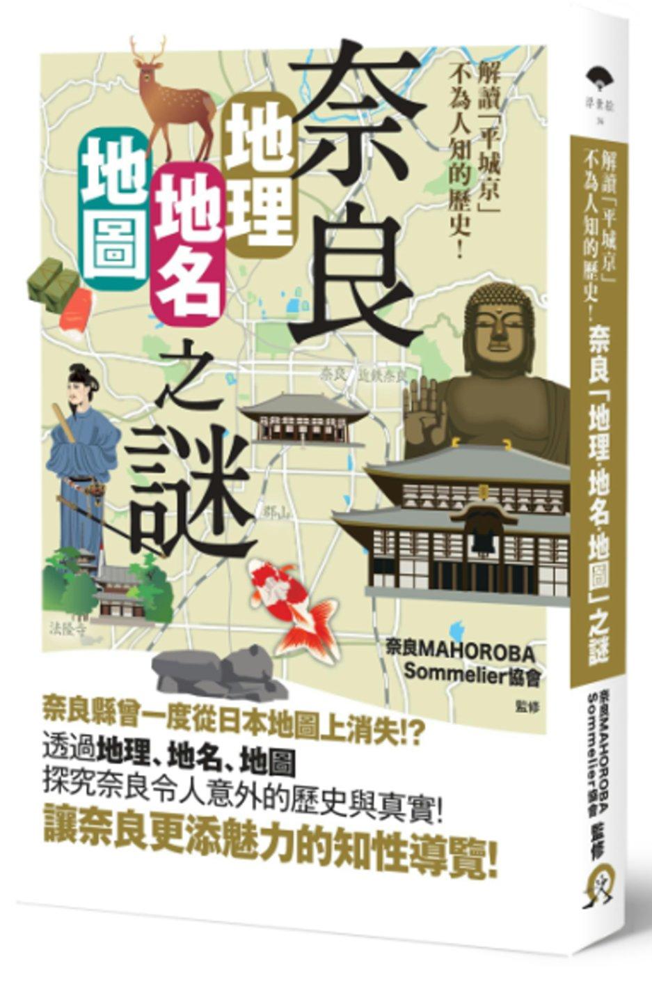 奈良「地理・地名・地圖」之謎:解讀「平城京」不為人知的歷史!