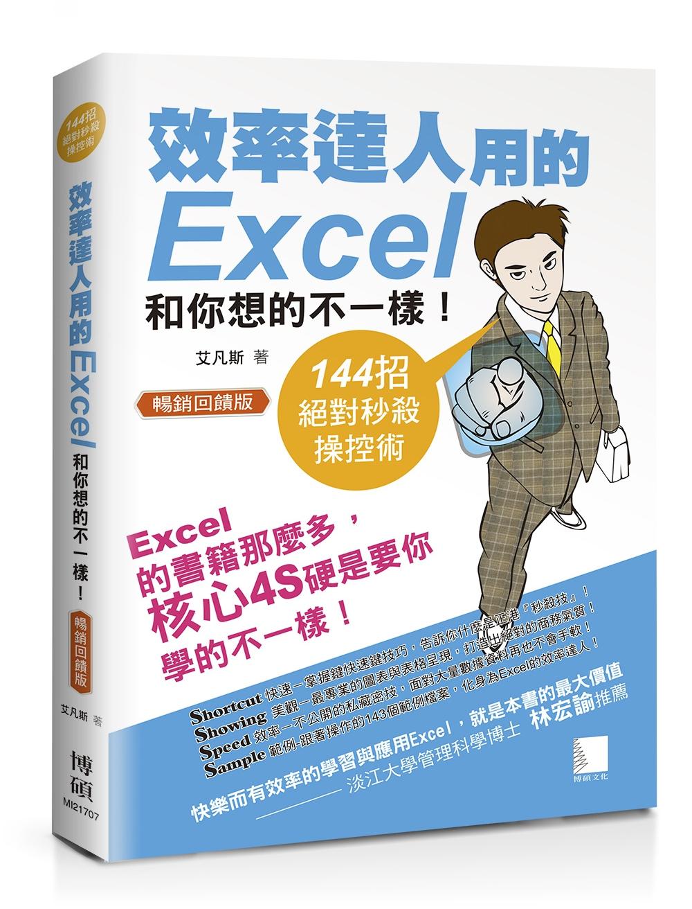 效率達人用的Excel和你想的不一樣!144招絕對秒殺操控術 [暢銷回饋版]