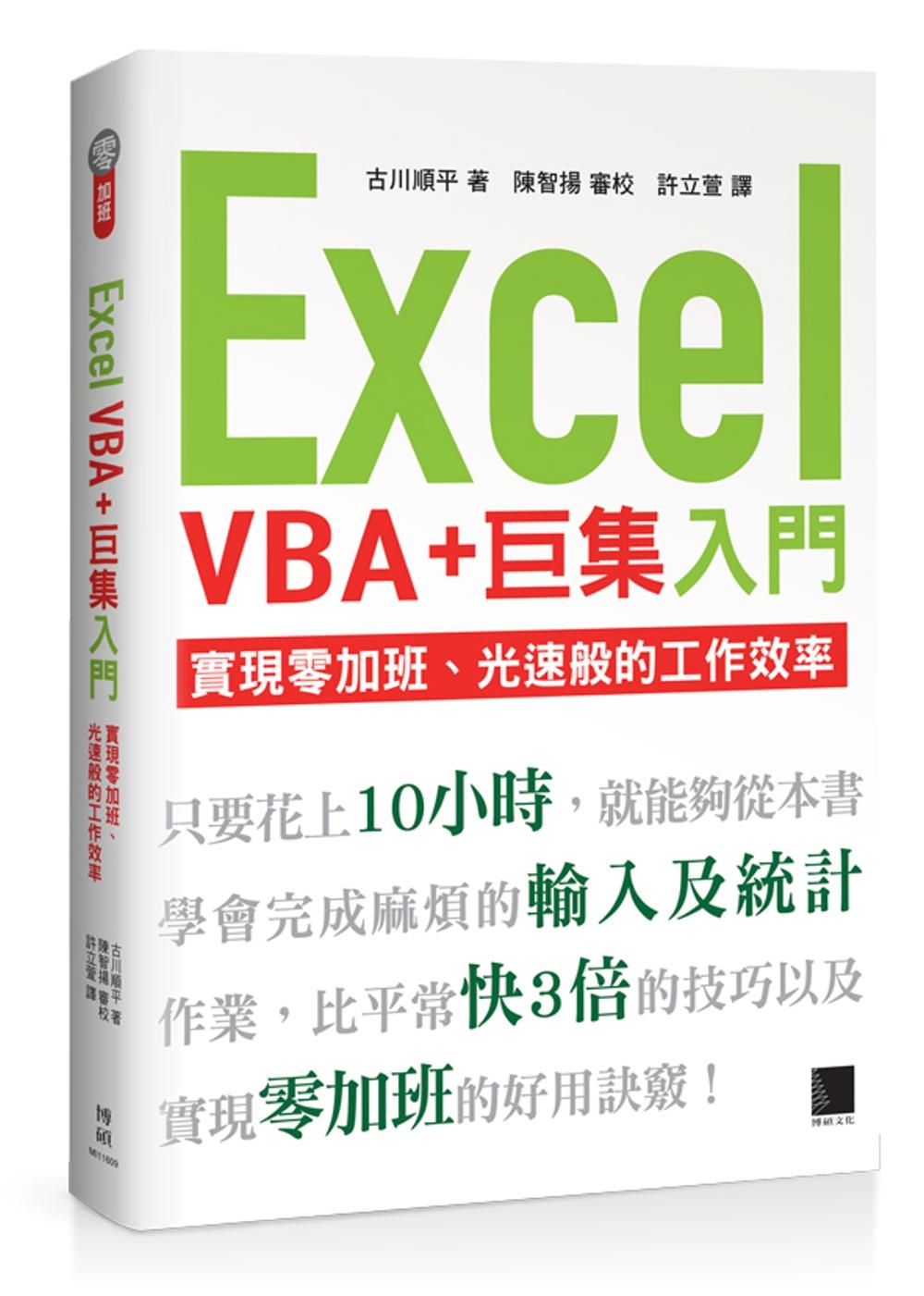 Excel VBA+巨集入門:實現零加班、光速般的工作效率