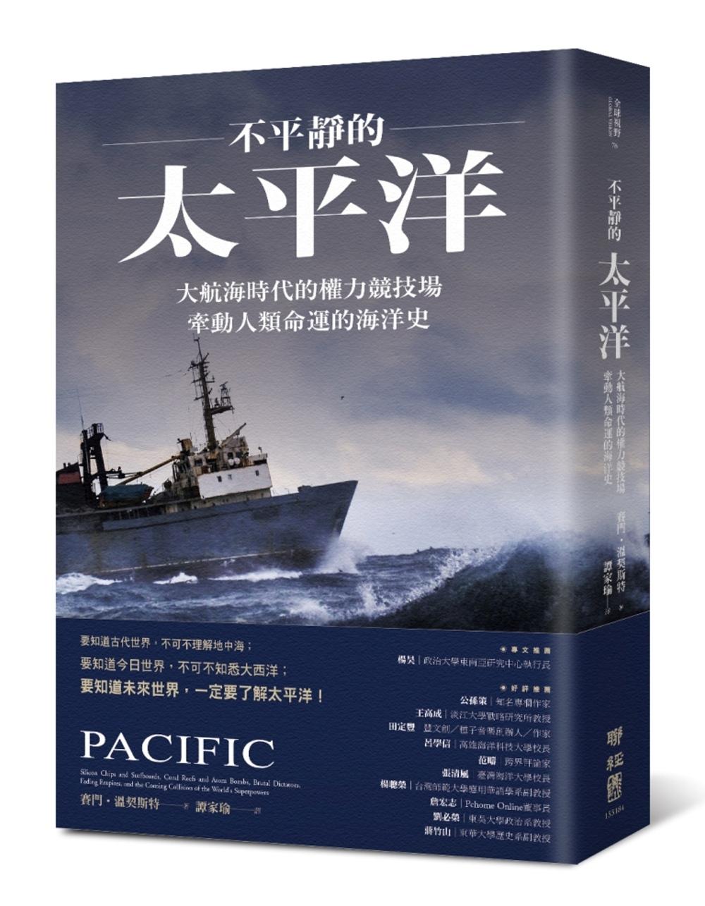 ◤博客來BOOKS◢ 暢銷書榜《推薦》不平靜的太平洋:大航海時代的權力競技場,牽動人類命運的海洋史