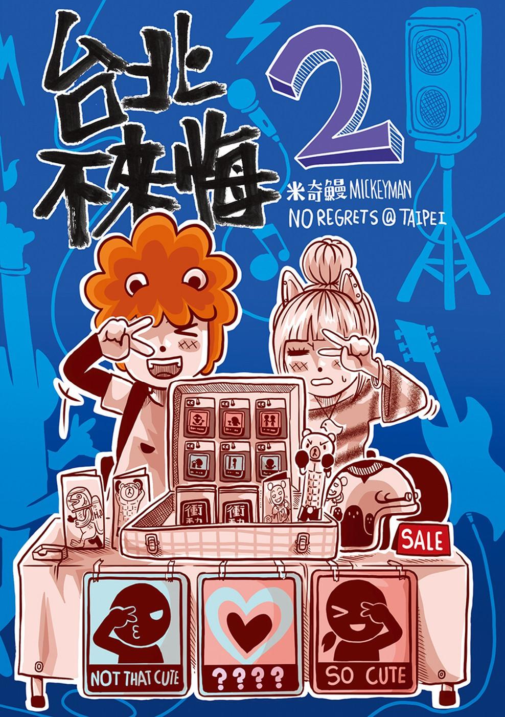 ◤博客來BOOKS◢ 暢銷書榜《推薦》台北不來悔 第二集