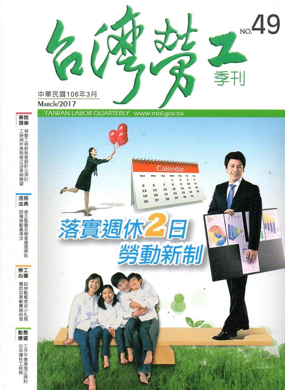 台灣勞工季刊第49期106.03