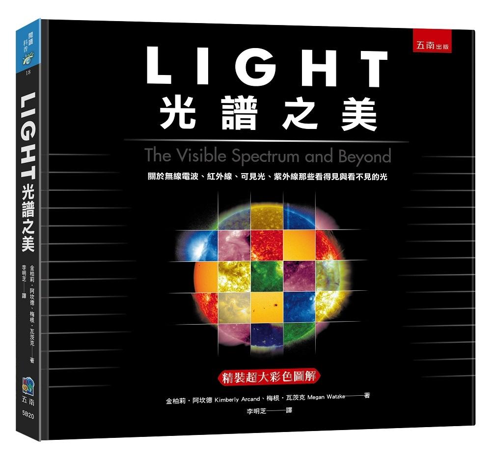 LIGHT光譜之美:關於無線電波、紅外線、可見光、紫外線那些看得見與看不見的光