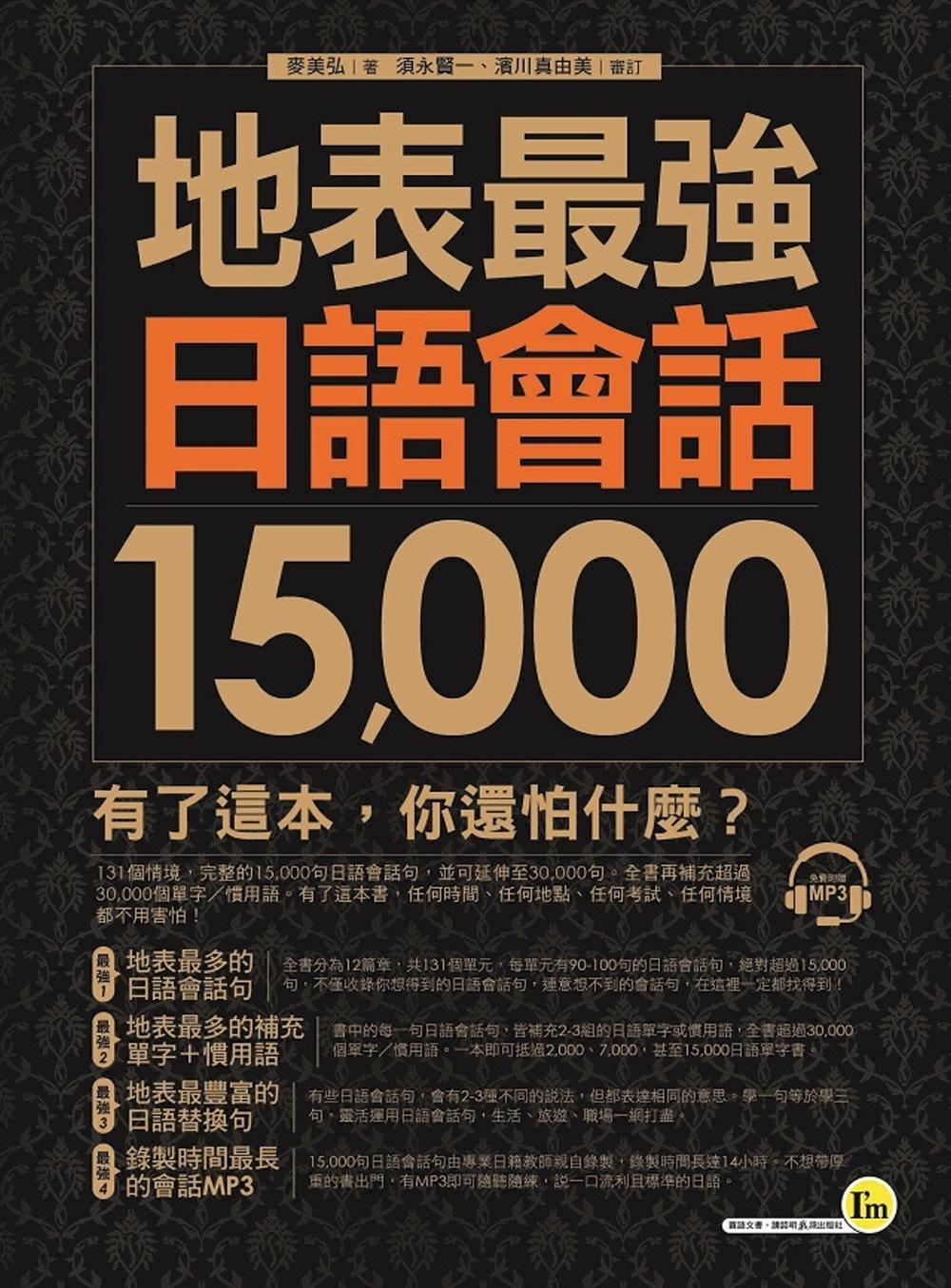 地表最強日語會話15,000(1MP3)