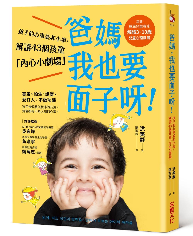 爸媽,我也要面子呀!:孩子的心事並非小事,解讀43個孩童行為背後的「內心小劇場」