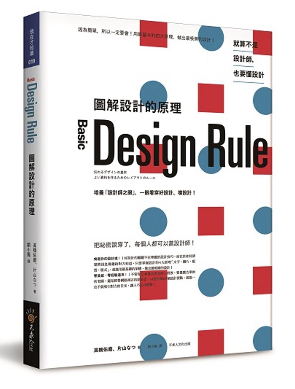 圖解設計的原理:培養「設計師之眼」,一眼看穿好設計、壞設計!