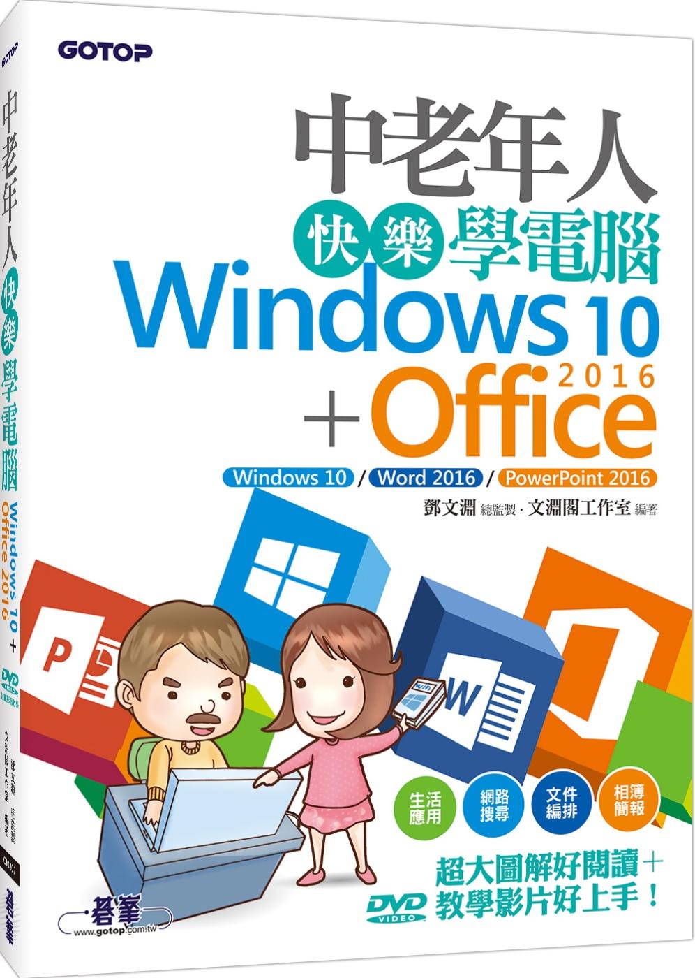 中老年人快樂學電腦(Windows 10+Office 2016):超大圖解好閱讀,教學影片好上手