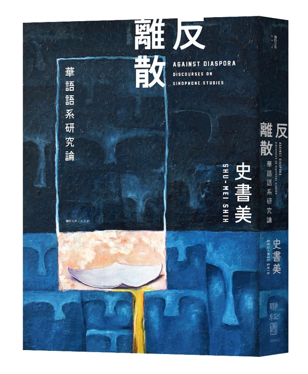 反離散:華語語系...