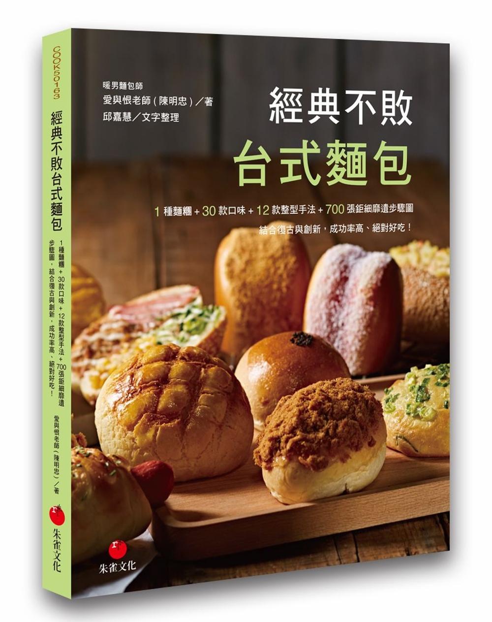 經典不敗台式麵包:1 種麵糰 + 30 款口味 + 12 款整型手法 + 700 張鉅細靡遺步驟圖 結合復古與創新,成功率高、絕對好吃!